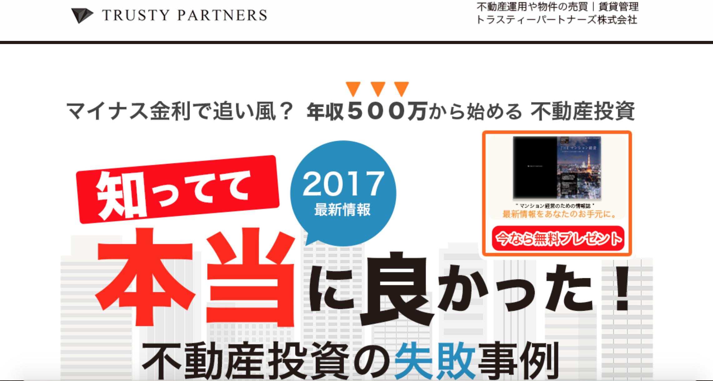 不動産投資.tokyo