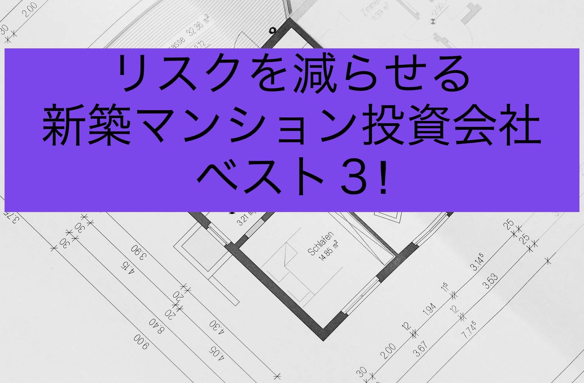新築マンションベスト3