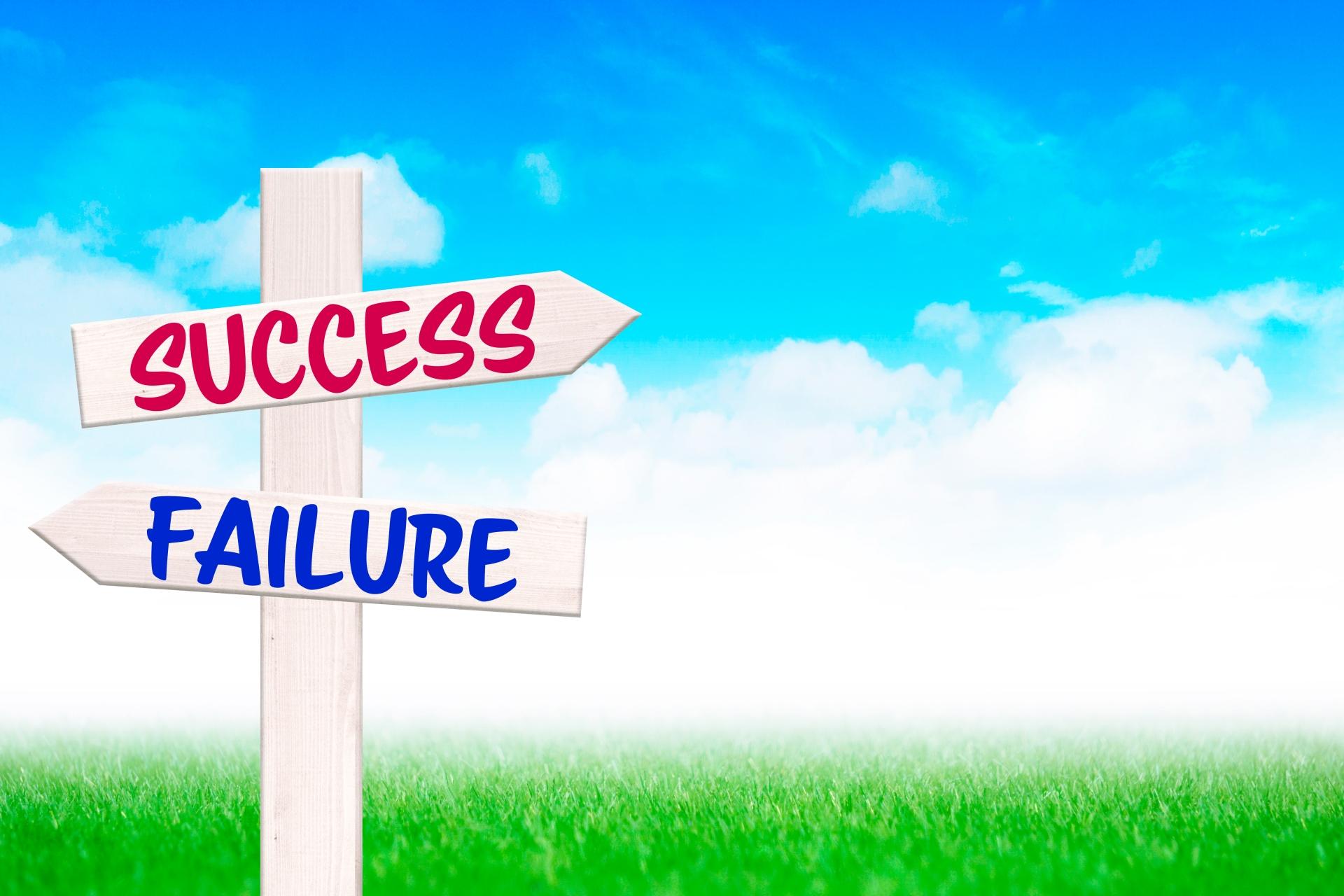 成功と失敗の選択