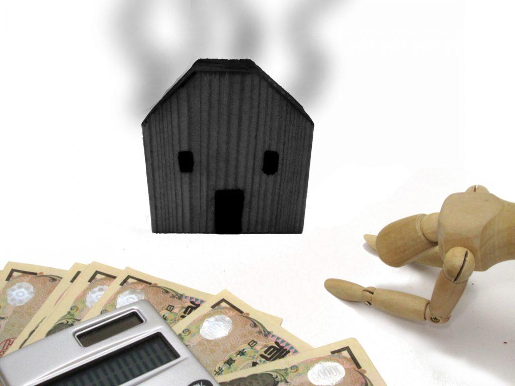 火災と保険金