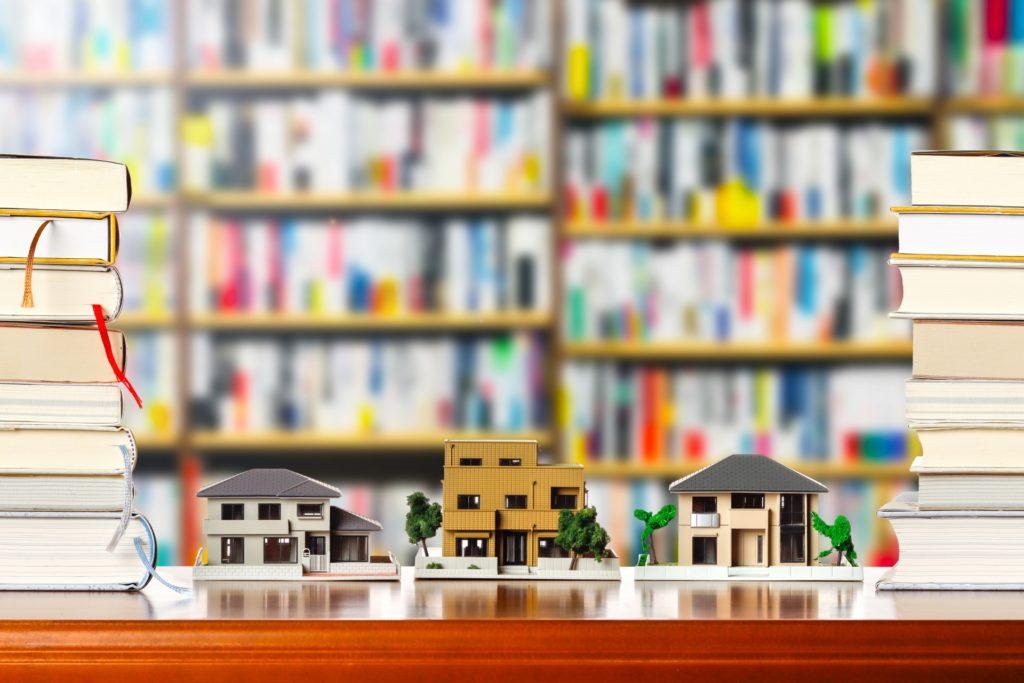 本と不動産
