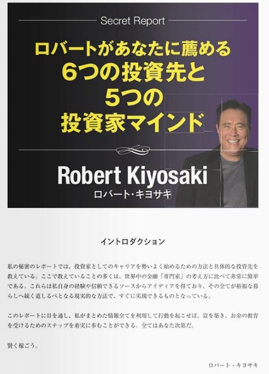 「ロバート・キヨサキがあなたに薦める6つの投資先と5つの投資家マインド」