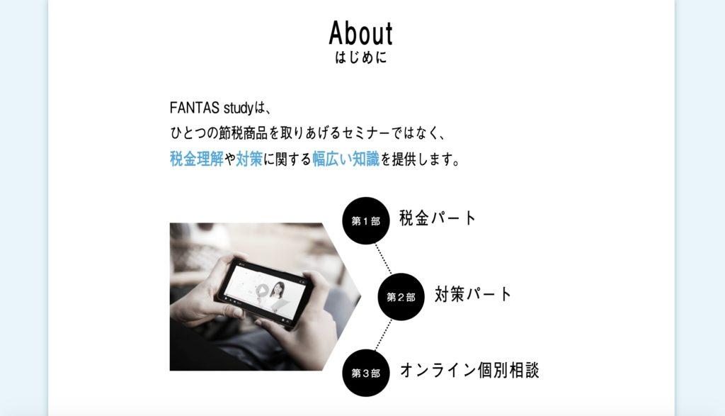 FANTAS study