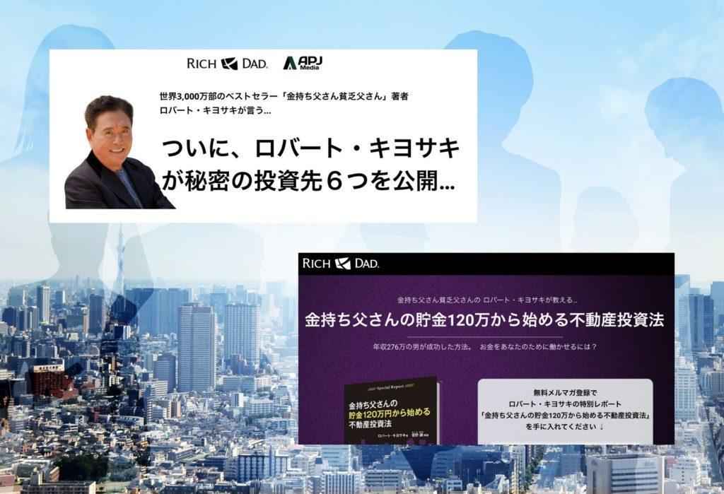 ロバキヨ レポート・メルマガ
