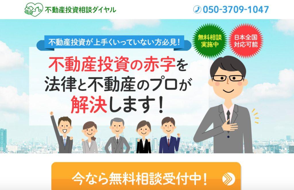『不動産投資相談ダイヤル』