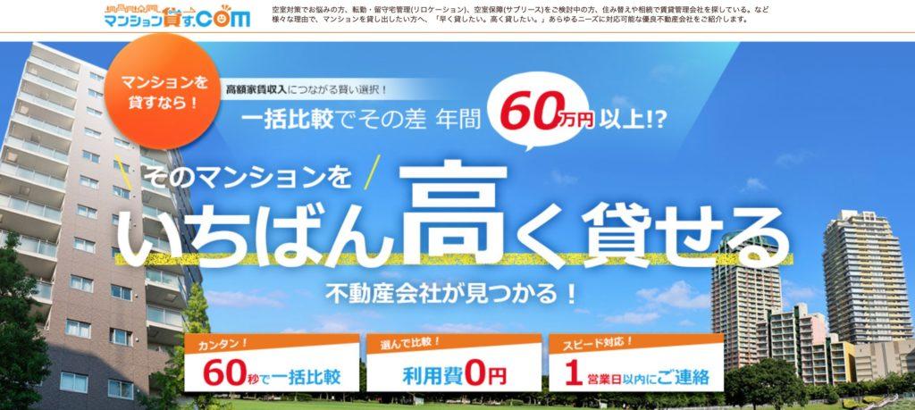 マンション貸す.com
