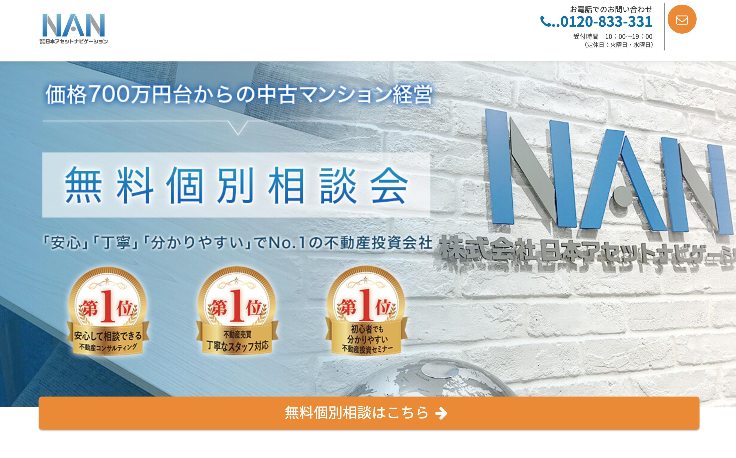 日本アセットナビゲーション
